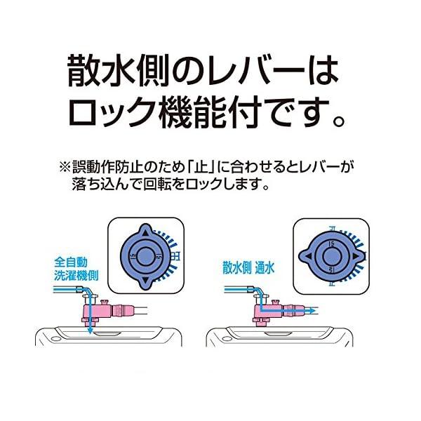 タカギ(takagi) 全自動洗濯機用分岐栓 ...の紹介画像4