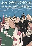 「ふたつのオリンピック 東京1964/2020」販売ページヘ