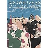 ふたつのオリンピック 東京1964 2020