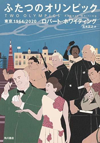 知らなかった東京裏面史、『ふたつのオリンピック』