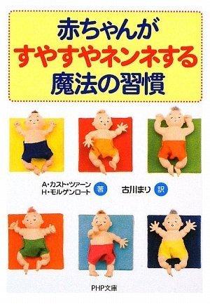 赤ちゃんがすやすやネンネする魔法の習慣 (PHP文庫)