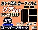A.P.O(エーピーオー) リア (b) ライフ JB5〜8 (5 ) カット済み カーフィルム JB5 JB6 JB7 JB8 ホンダ