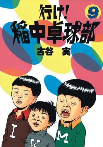 行け!稲中卓球部(9) (ヤンマガKCスペシャル (586))