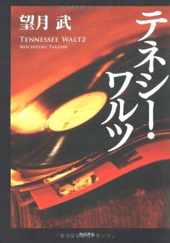 テネシー・ワルツの詳細を見る