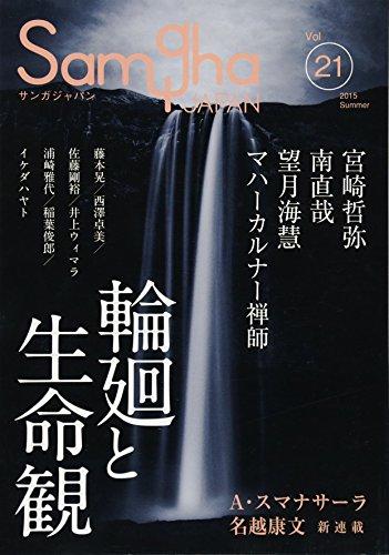 サンガジャパンVol.21 特集「輪廻と生命観」の詳細を見る