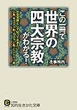 この一冊で世界の「四大宗教」がわかる!: 社会常識として知っておきたい仏教・キリスト教・イスラム教・ヒンドゥー教 (知的生きかた文庫)