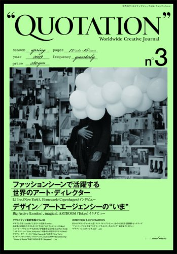 QUOTATION Worldwide Creative Journal no.3の詳細を見る