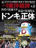 週刊東洋経済 2019年3/30号 [雑誌](ドンキの正体)