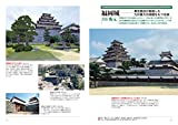 復元CG 日本の城 画像