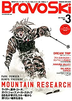 Bravo ski 2017(3) (双葉社スーパームック)