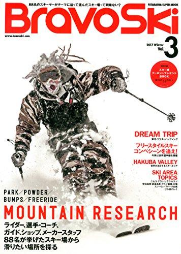 Bravo ski 2017(3) (双葉社スーパームック)の詳細を見る