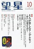 望星 2010年 10月号 [雑誌]