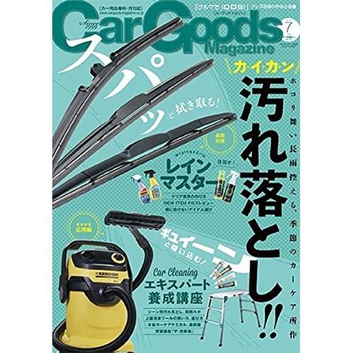 カーグッズマガジン 2017年7月号 (Car Goods Magazine)