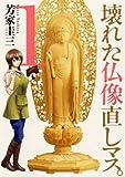 壊れた仏像直しマス。 / 芳家 圭三 のシリーズ情報を見る