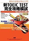 新TOEIC TEST完全攻略模試 ([CD+テキスト])