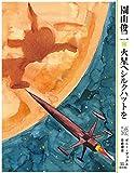 ポニー・ブックス (復刻版) 火星へシルクハットを