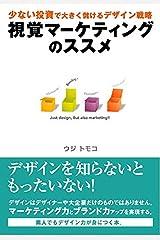 視覚マーケティングのススメ (アスカビジネス) Kindle版