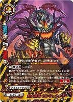 バディファイト/【パラレル】X2-BT01-0055 絶大暴竜 ゼルギュラグネ 【並】