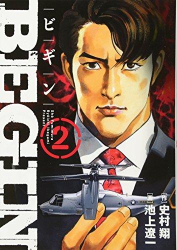 BEGIN 2 (ビッグコミックス)の詳細を見る