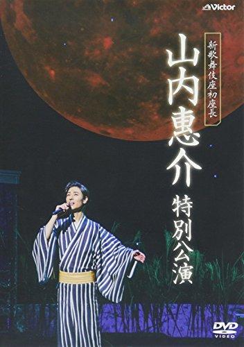 新歌舞伎座初座長 山内惠介 特別公演 [DVD]...