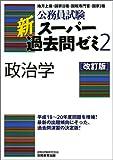 公務員試験 新スーパー過去問ゼミ2 政治学[改訂版]