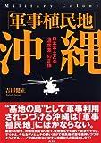 """「軍事植民地」沖縄―日本本土との""""温度差""""の正体"""