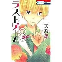 ラストゲーム 8巻 ドラマCD付き特装版 (花とゆめコミックス)