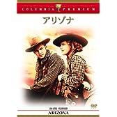 アリゾナ [DVD]