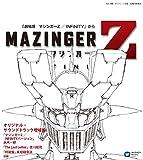 「マジンガーZ / INFINITY」増補盤(UHQCD)