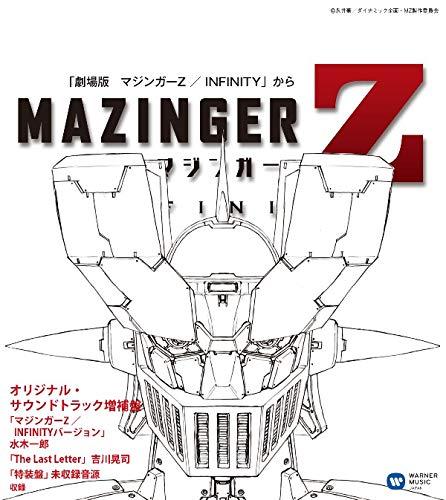 『マジンガーZ/INFINITYバージョン』/『The Last Letter』オリジナル・サウンドトラック増補盤