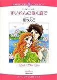 すいれんの咲く庭で (ハーレクインコミックス)