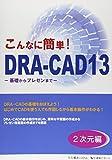 こんなに簡単!DRAーCAD13 2次元編―基礎からプレゼンまで
