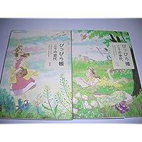 ぴっぴら帳 コミック ノート [文庫版] コミック 全2巻  完結セット