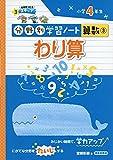 わり算―小学4年生 (分野別学習ノート算数)