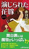 演じられた花嫁 (ジョイ・ノベルス)