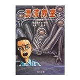 漂流教室〈4〉邪教篇 (角川文庫)