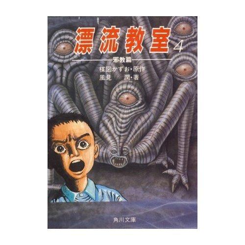 漂流教室〈4〉邪教篇 (角川文庫)の詳細を見る