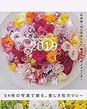 『花時間』54の花あしらい・週めくり卓上カレンダー2019 ([カレンダー])
