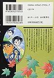 更級日記 (ホーム社漫画文庫―NHKまんがで読む古典 (特5-2)) 画像