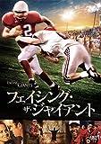 フェイシング・ザ・ジャイアント [DVD]
