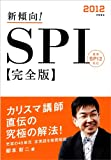 2012年度版 新傾向!SPI 完全版