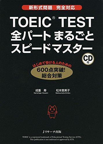 TOEIC(R)TEST全パートまるごとスピードマスターの詳細を見る