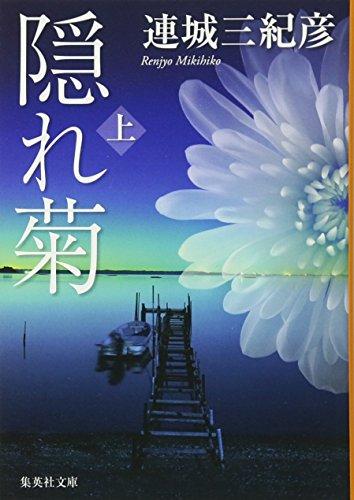 隠れ菊 (上) (集英社文庫)