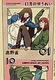 13月のゆうれい  1 (フィールコミックスswing)