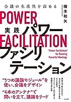 会議の生産性を高める 実践 パワーファシリテーション
