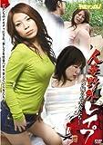 人妻野外レイプ / ハメ撮られた女たち [DVD]