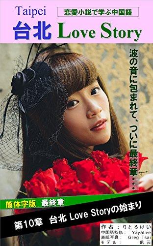 台北 Love Story 第10章【簡体字版】恋愛小説で学ぶ中国語: 台北 Love Storyの始まり (LITTLE-KEI.COM)