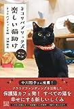 ネコリパブリック式楽しい猫助け 画像