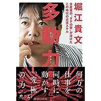 多動力 (NewsPicks Book)