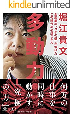 多動力 (NewsPicks Book)